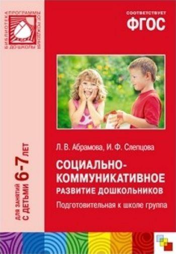 Социально-коммуникативное развитие дошкольников. Подготовительная к школе группа (6-7 лет)
