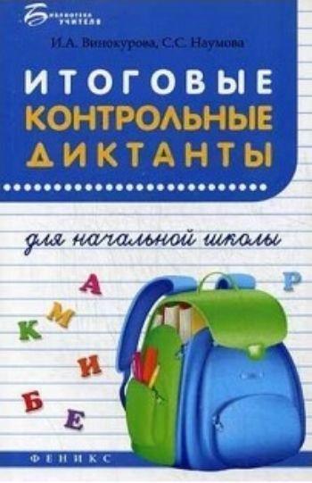 Итоговые контрольные диктанты для начальной школы. Учебное пособие