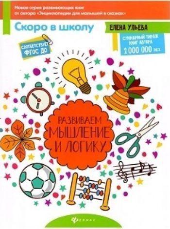Развиваем мышление и логикуЗанятия с детьми дошкольного возраста<br>Основная цель пособия - развитие у детей мышления и логики. Выполняя задания вместе с главными героями, любознательными детьми Машей и Ваней, ребенок поможет найти клад с помощью карты сокровищ. Играя в эту занимательную игру, он научится находить отличия...<br><br>Авторы: Ульева Е.А.<br>Год: 2018<br>ISBN: 978-5-699-89604-2<br>Высота: 260<br>Ширина: 200<br>Толщина: 5<br>Переплёт: мягкая, склейка