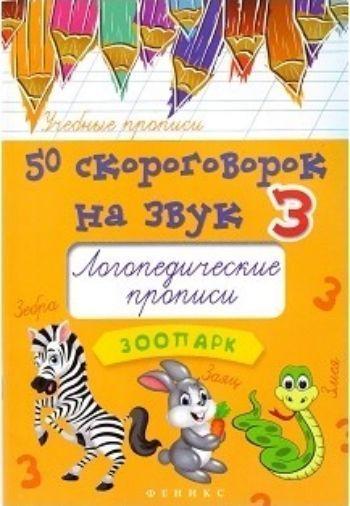 50 скороговорок на букву З. Логопедические прописи