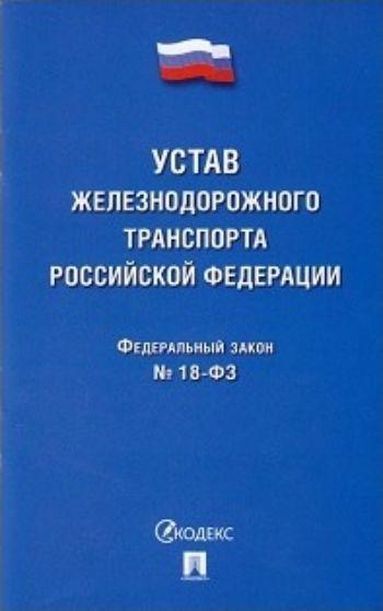Федеральный закон Устав железнодорожного транспорта Российской Федерации