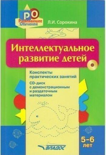 Купить со скидкой Интеллектуальное развитие детей 5-6 лет. Конспекты практических занятий