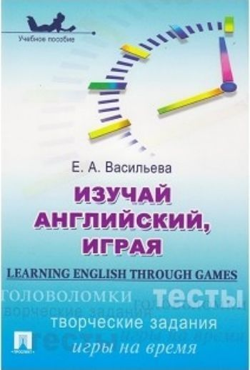 Изучай английский, играя. Learning English through games