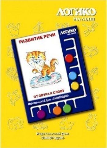 От звука к слову. Комплект карточек к планшету Логико-МалышЗанятия с детьми дошкольного возраста<br>Воспитание звуковой культуры речи, формирование словаря и грамматического строя речи, развитие связной монологической речи.Каждый комплект состоит из 8 иллюстрированных карточек. Всего в комплекте около 120 иллюстраций. Вопросная сторона каждой карточки с...<br><br>Год: 2018<br>ISBN: 5-98849-079-4<br>Высота: 220<br>Ширина: 150<br>Толщина: 5