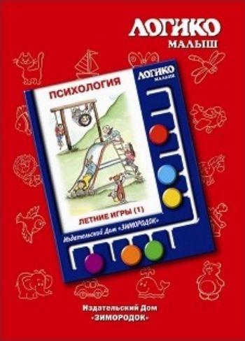Летние игры 1. Комплект карточек к планшету Логико-Малыш