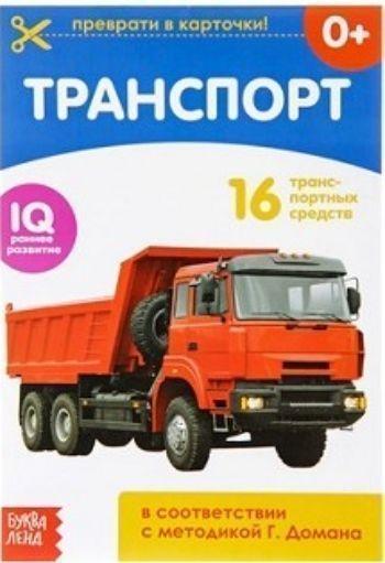 """Обучающая книжка """"Транспорт"""""""