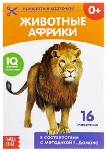 """Обучающая книжка """"Животные Африки"""""""