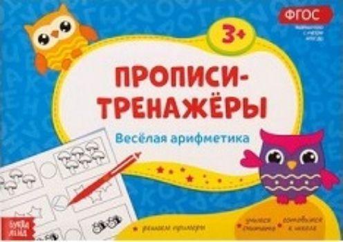 Прописи-тренажёры Весёлая арифметика