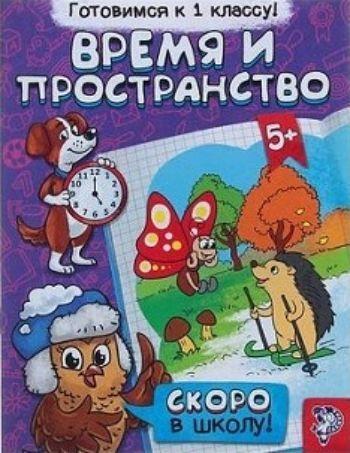 Обучающая книга Время и пространствоЗанятия с детьми дошкольного возраста<br>Книжки серии Скоро в школу помогут родителям подготовить ребёнка к первому классу. Они включают в себя обучающие и развивающие уроки, интересные факты, а также увлекательные творческие задания.В книге Время и пространство собраны материалы, которые на...<br><br>Год: 2016<br>ISBN: 978-5-906866-73-8<br>Высота: 190<br>Ширина: 145<br>Толщина: 2<br>Переплёт: мягкая, скрепка