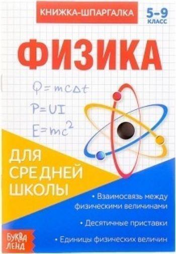Книжка-шпаргалка по физике