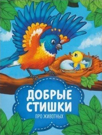 Добрые стихи про животных 1