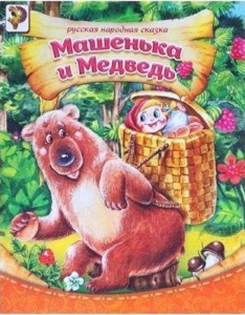 Машенька и медведь. Русская народная сказка