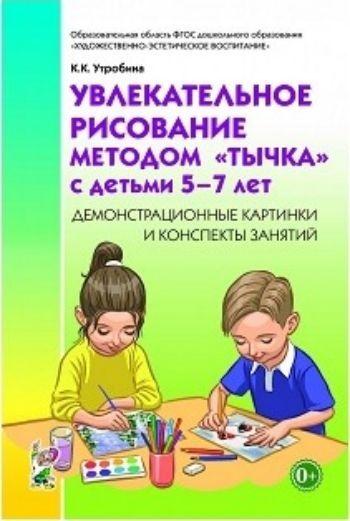 Увлекательное рисование методом тычка с детьми 5-7 лет. Демонстрационные картинки и конспекты занятий
