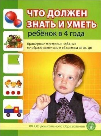Что должен знать и уметь ребенок в 4 года. Примерные тестовые задания по образовательным областям ФГОС ДО фото