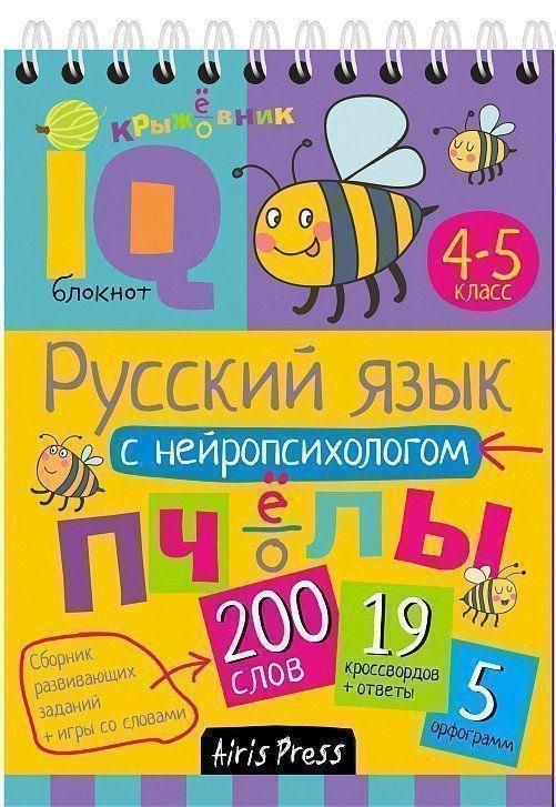 Русский язык с нейропсихологом. 4-5 классы. Умный блокнот