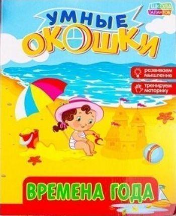 Времена года. Книжка картонная с окошкамиЗанятия с детьми дошкольного возраста<br>Книжки с умными окошками позволят вашему малышу весело и просто изучить много полезной информации. Занятия развивают мышление и тренируют моторику рук малыша.Для детей от 3-х лет.<br><br>Год: 2018<br>ISBN: 978-5-906943-89-7<br>Высота: 225<br>Ширина: 175<br>Толщина: 5<br>Переплёт: твёрдая