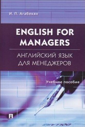 English for Managers. Английский язык для менеджеров. Учебное пособие