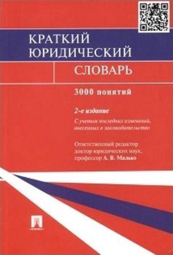 Краткий юридический словарь. 3000 понятий