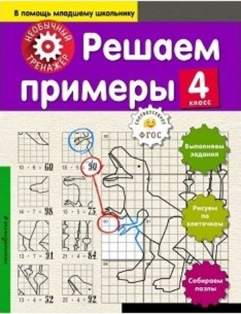 Решаем примеры. 4 класс