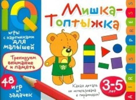 Мишка-Топтыжка. Умные игры с картинками для малышей 3-5 лет