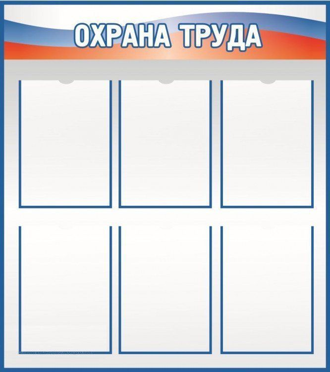 """Стенд """"Охрана труда"""""""