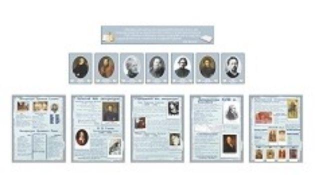 Комплект стендов для кабинета русской литературы