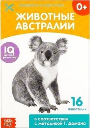 """Обучающая книжка по методике Г. Домана """"Животные Австралии"""""""