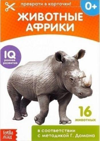 """Обучающая книжка по методике Г. Домана """"Животные Африки"""""""