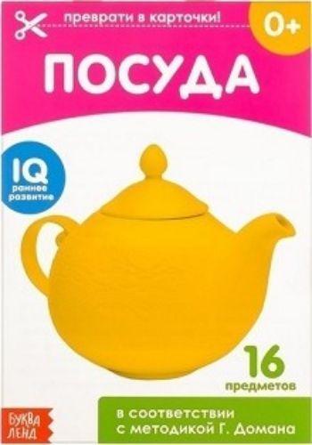 """Обучающая книжка по методике Г. Домана """"Посуда"""""""