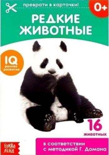 """Обучающая книжка по методике Г. Домана """"Редкие животные"""""""