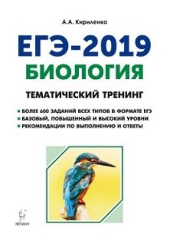 ЕГЭ-2019. Биология. Тематический тренинг