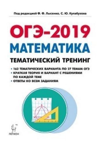 ОГЭ-2019. Математика. 9 класс. Тематический тренинг