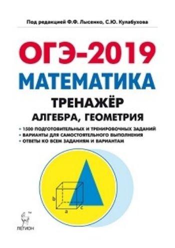 ОГЭ-2019. Математика. 9 класс. Тренажер для подготовки к экзамену. Алгебра, геометрия