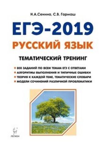 ЕГЭ-2019. Русский язык. Тематический тренинг