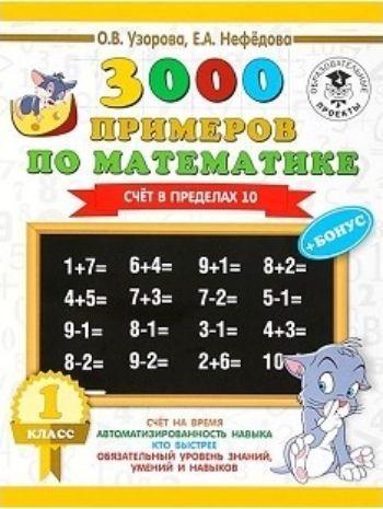 3000 примеров по математике. 1 класс. Счет в пределах 10