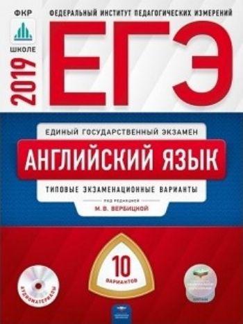 Фото #1: ЕГЭ-2019. Английский язык. Типовые экзаменационные варианты. 10 вариантов