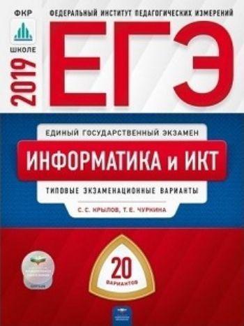 Купить со скидкой ЕГЭ-2019. Информатика и ИКТ. Типовые экзаменационные варианты. 20 вариантов