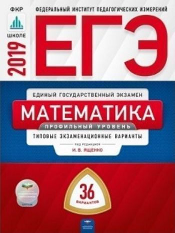 Купить со скидкой ЕГЭ-2019. Математика. Профильный уровень. Типовые экзаменационные варианты. 36 вариантов