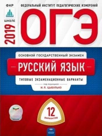 Купить со скидкой ОГЭ-2019. Русский язык. 12 вариантов. Типовые экзаменационные варианты
