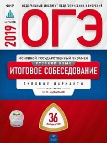 Купить со скидкой ОГЭ 2019. Русский язык. Итоговое собеседование. Типовые варианты. 36 вариантов