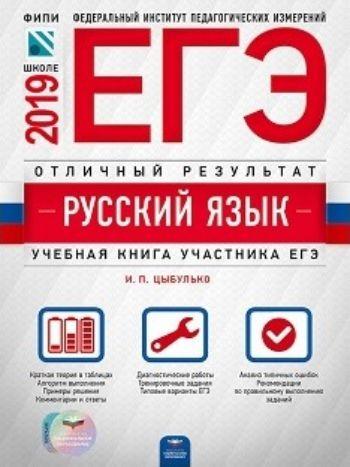 Фото #1: ОГЭ-2019. Русский язык. Отличный результат