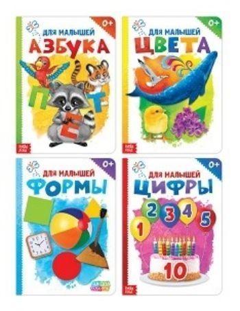 """Набор картонных книг """"Для малышей"""" №2, 4 шт."""