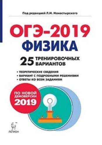 ОГЭ-2019. Физика. 9 класс. 25 тренировочных вариантов по демоверсии 2019 года