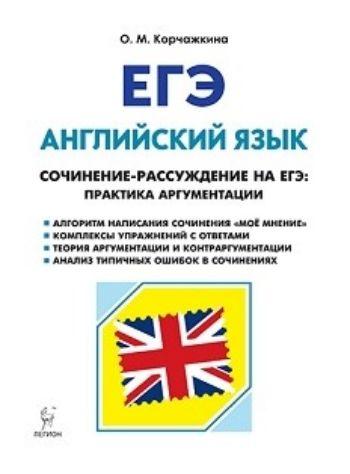 ЕГЭ-2019. Английский язык. 10-11 классы. Сочинение-рассуждение на ЕГЭ. Практика аргументации