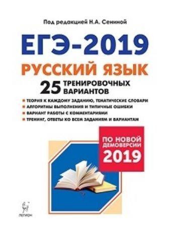 ЕГЭ-2019. Русский язык. 25 тренировочных вариантов по демоверсии 2019 года