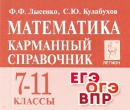 Математика. 7-11-е классы. Карманный справочник