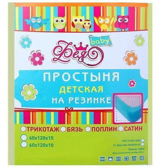 """Трикотажная простыня на резинке """"Фея"""", салатовая"""