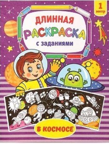 """Раскраска длинная с заданиями """"В космосе"""""""