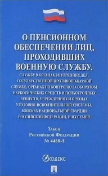 """Закон Российской Федерации """" О пенсионном обеспечении лиц, проходивших военную службу"""""""