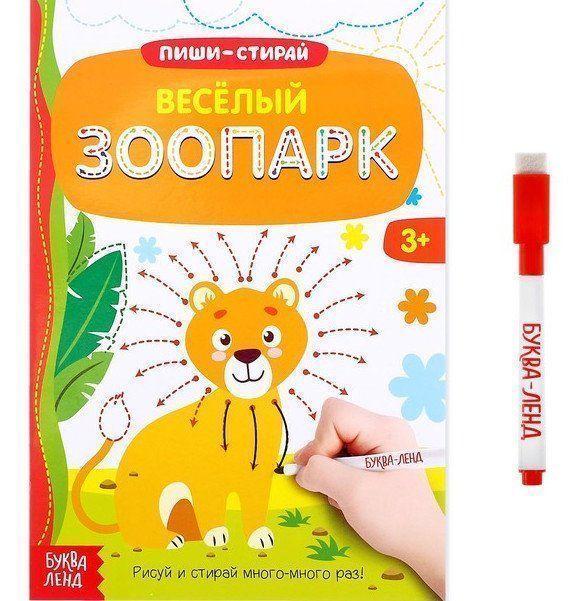 Веселый зоопарк. Многоразовая книжка с маркером